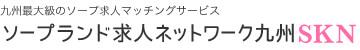 九州最大級のソープ求人マッチングサービスならソープランド求人ネットワーク九州SKN